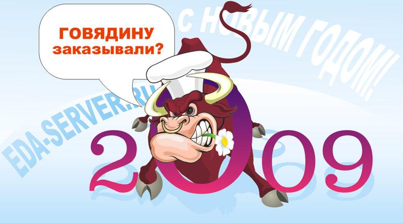 С Новым годом! 2009 год - год Быка. Eda-server.ru