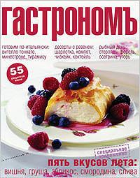 """Журнал """"Гастрономъ""""."""