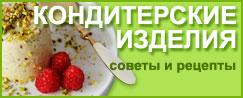 Рецепты кондитерских изделий.  Кулинарные рецепты и советы, полезная информация.