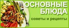 Рецепты основных блюд (вторые блюда) Советы и кулинарные рецепты.