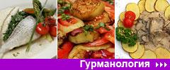 Гурманология - кулинарно-гастрономический блог.