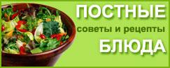 Рецепты постных блюд. Советы и кулинарные рецепты.